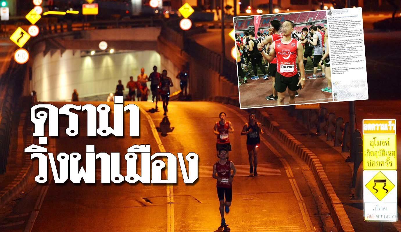กิจกรรมวิ่งผ่าเมือง