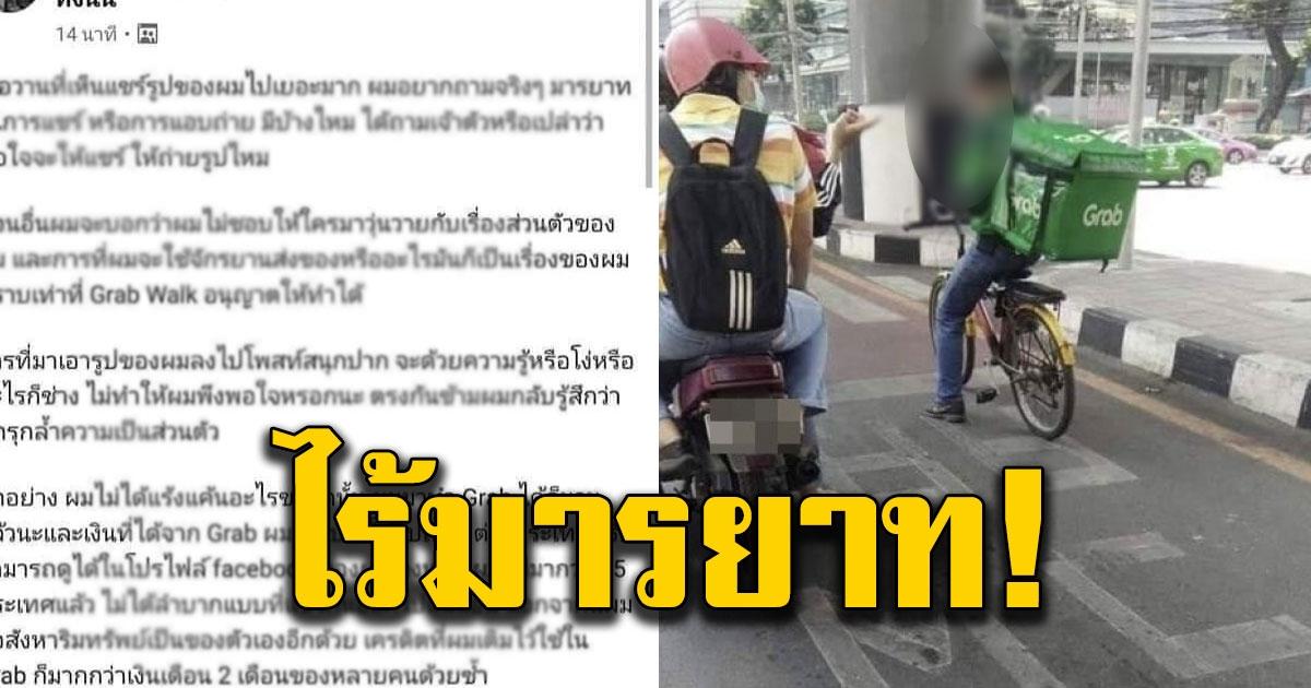 ข่าวหนุ่ม แกร็บจัดส่งอาหาร ไม่พอใจคนแอบถ่ายรูปตอนปั่นจักรยานไปส่งของ