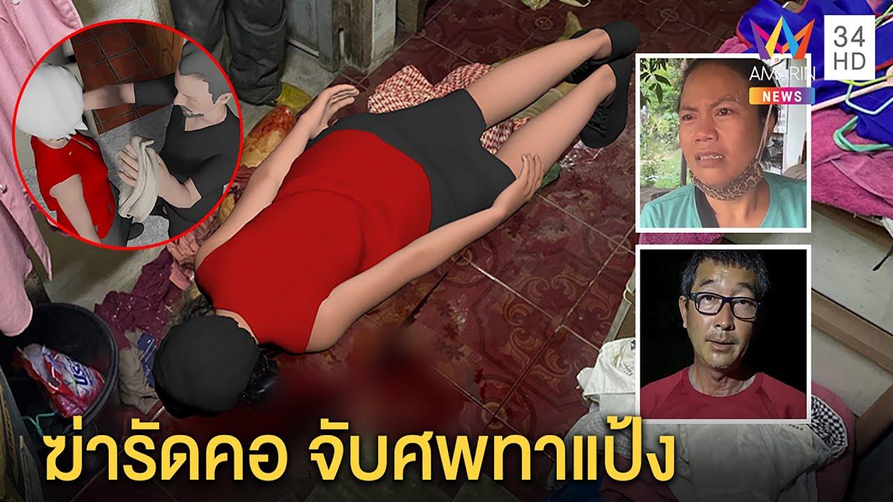 ผัวฆ่าเมียตาย
